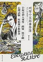 明智小五郎事件簿 1の商品画像