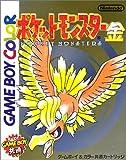 Pokemon Gold [Japan Import]