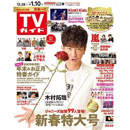 週刊TVガイド 2020年 1/10号 表紙画像