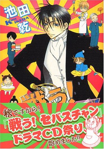 戦う! セバスチャン (5) (ウィングス・コミックス)