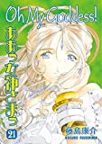 Oh My Goddess! Vol. 21