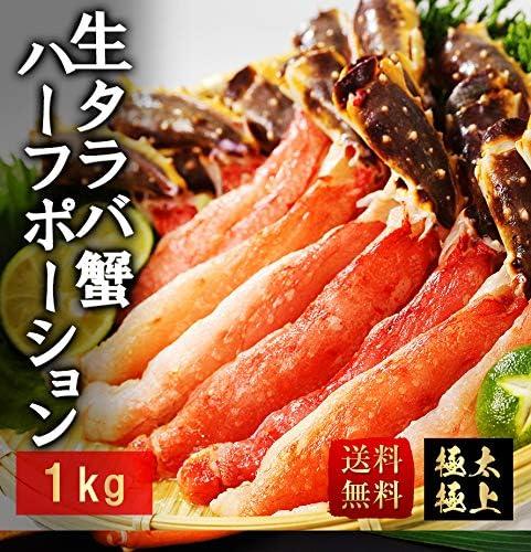 生タラバ蟹ハーフポーション 送料無料 1kg タラバガニ