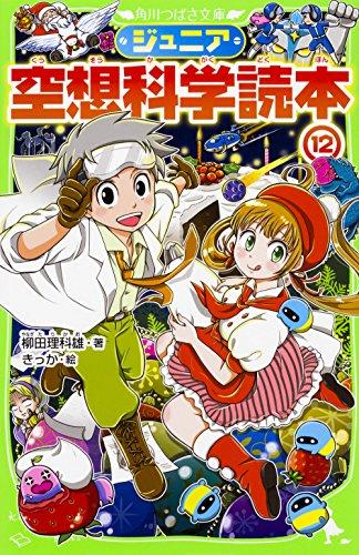 ジュニア空想科学読本12 (角川つばさ文庫)