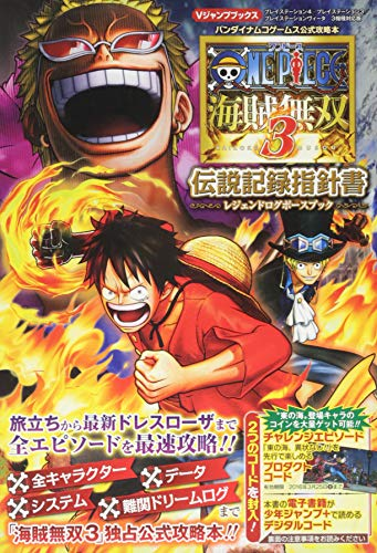 Price comparison product image ONE PIECE Kaizoku Musou 3 PS4 / PS3 / PSVita 3 models compatible version Official Guide Book