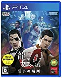 space cowboys blu - Ryu ga Gotoku Zero - PS4 [Japan Import] New price
