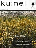 ku:nel (クウネル) 2011年 07月号 [雑誌]