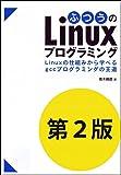 ふつうのLinuxプログラミング 第2版 Linuxの仕組みから学べるgccプログラミングの王道