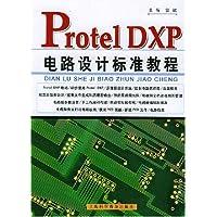 Protel DXP電路設計標準教程