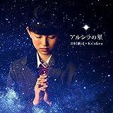 アルシラの星(初回限定盤)(DVD付)