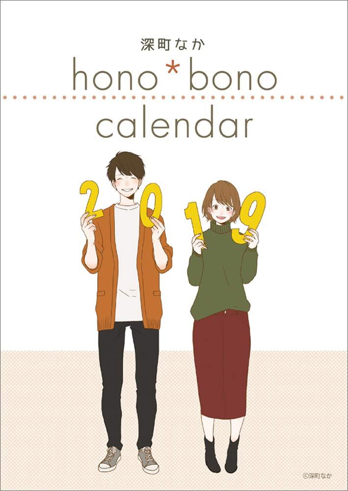 深町なか「hono*bono」 2019年 カレンダー 壁掛け A4 CL-432