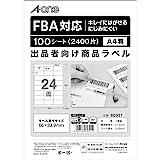 エーワン 出品者向けラベルシール FBA対応 きれいにはがせるタイプ 24面 100シート入り(2400片) 80321