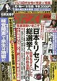 週刊ポスト 2017年 10/20 号 [雑誌]