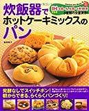 炊飯器でホットケーキミックスのパン―発酵なし!朝からできる、らくらくパンづくり!! (GAKKEN HIT MOOK)