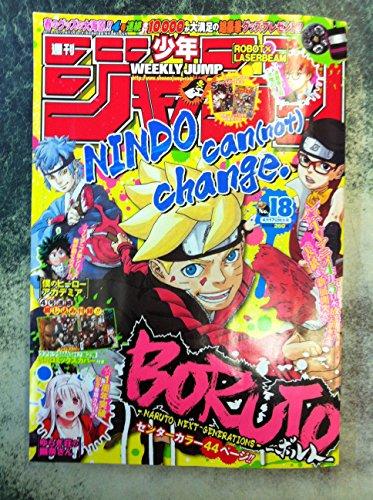 少年ジャンプ 2017年4月17日号 No.18