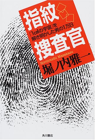 "Fingerprint investigator - 10 000 days of the man who solved the ""space of 1cm2"" (literary series) (2001) ISBN: 4048836714 [Japanese Import]"