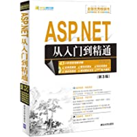 ASP.NET从入门到精通(第3版)(附光盘)