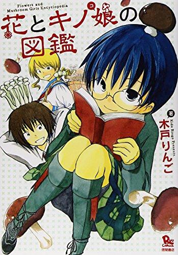 花とキノ娘の図鑑 (リュウコミックス)