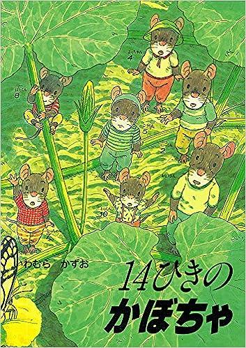 14ひきのかぼちゃ (14ひきのシリ...