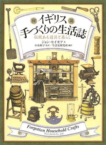 図説 イギリス手づくりの生活誌―伝統ある道具と暮らし