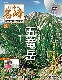 日本の名峰 DVD付きマガジン 9号 (五竜岳) [分冊百科] (DVD付)
