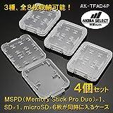 microSD6枚+SD1枚+MSPD1枚入るケース【AK-8PCASE4】4枚セット