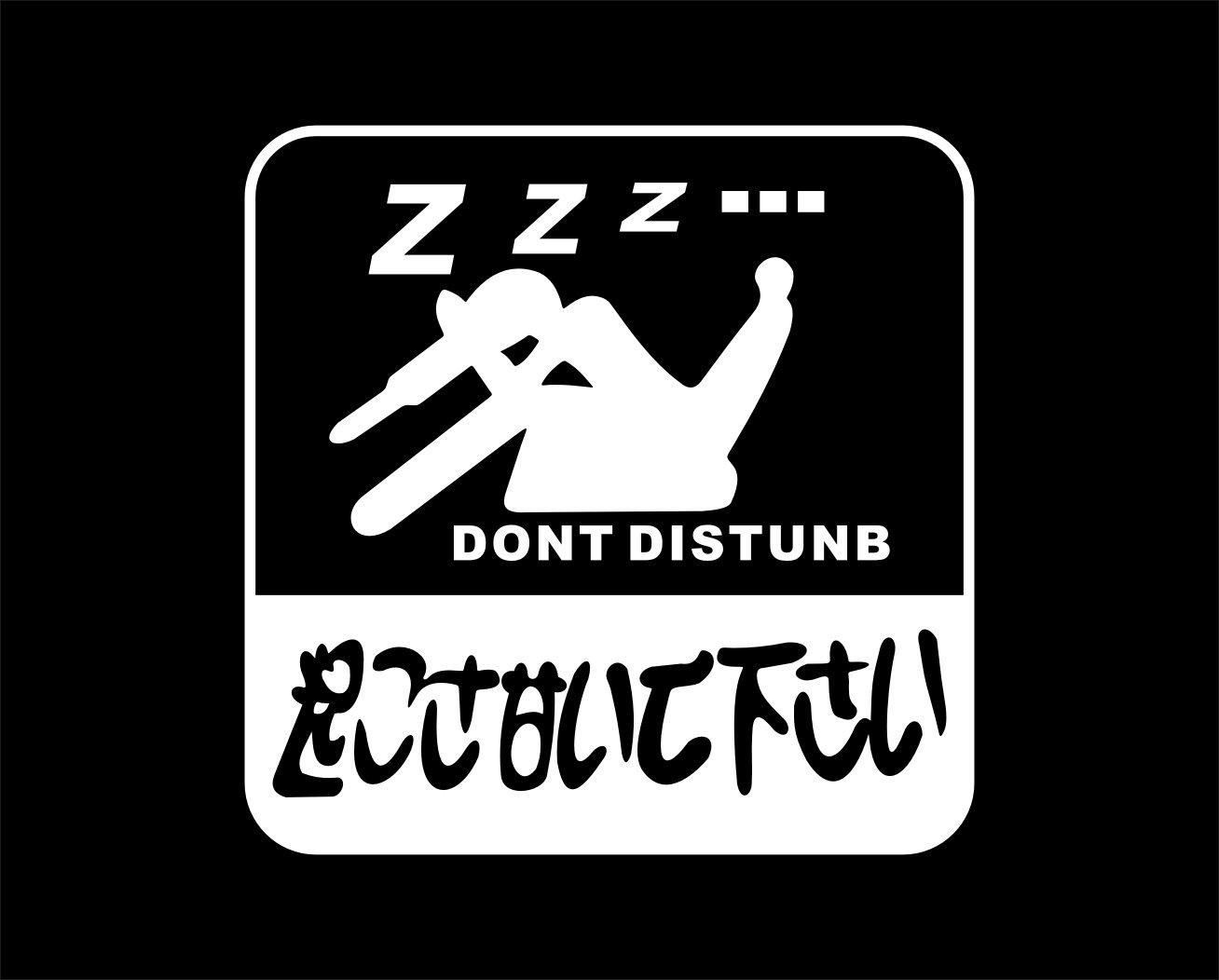 Please Do Not disturb|sticker|bike|cool|funny|car sticker|cuttingステッカー   B074NNP964
