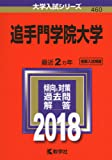 追手門学院大学 (2018年版大学入試シリーズ)