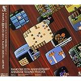 ファミコン 20th アニバーサリーアレンジ サウンドトラックス