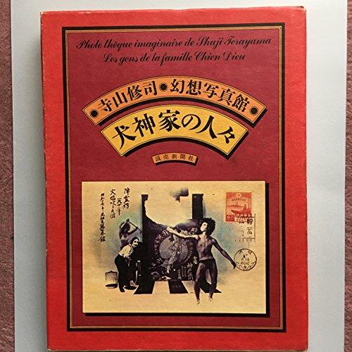犬神家の人々―寺山修司・幻想写真館 (1975年)