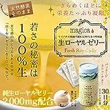 マヒカ 生ローヤルゼリー 30包 (150g)