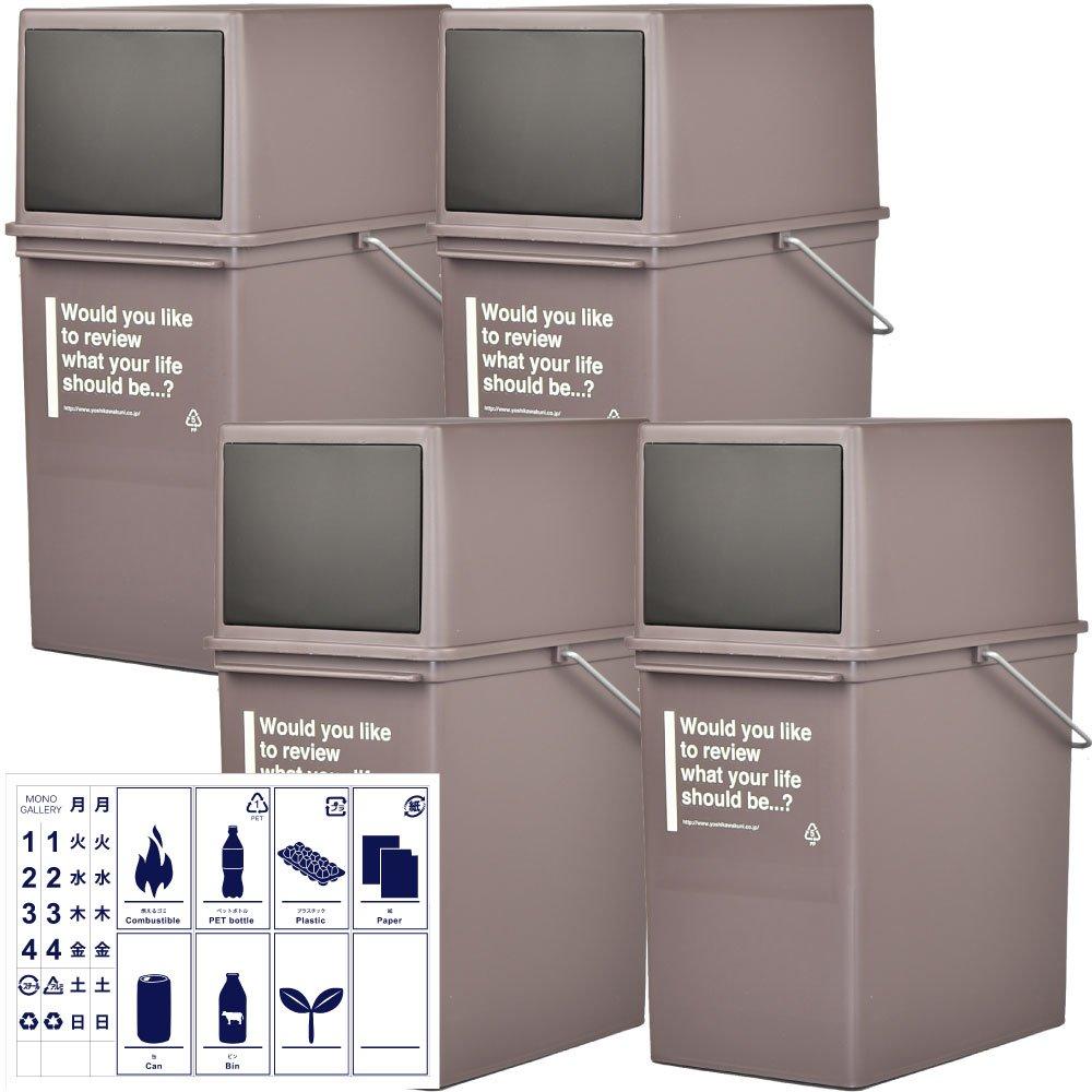 like-it カフェスタイル 浅 フロントオープンダスト CFS-11 全3色の中から選べる4個セット + 分別シール ゴミ箱 ごみ箱 ダストボックス ふた付き おしゃれ ライクイット 分別ステッカー (ブラウン4個) B075WTGSC3 ブラウン4個 ブラウン4個