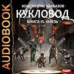 Puppeteer III. Prince [Russian Edition] | Konstantin Kalbazov