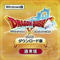 Windowsダウンロード版「ドラゴンクエストX 目覚めし五つの種族 オンライン」通常版
