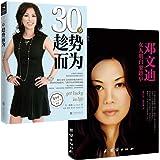 30岁趁势而为+邓文迪:女人明白要趁早 套装共2册 趁势而为,是未来更大的竞争力。