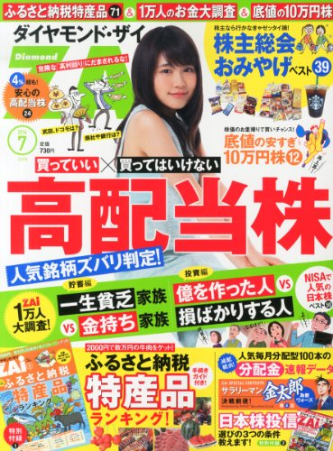 Diamond ZAI (zai) 2014 Year July # # # # [Magazine] Special Supplement 2000 Circle and TENS of thousands of Circle, Great for Meat, Fish, Fruit Get. Bloom Home Social Security Product No. 71. zai 1 Million Man Large Study Lifetime Quite Family Vs Rich Family/Billion The People created human Vs a old/Nisa Popular Japan stock 50. 減配 続出. Popular Monthly Distribution Notebook with 100 Distribution Gold Culver.
