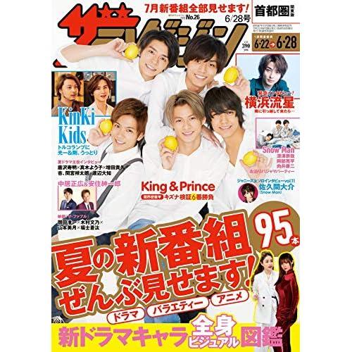 ザテレビジョン 2019年 6/28号 表紙画像