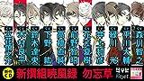 Drama CD (Ryohei Kimura) - Shinsegumi Gyofuroku Wasurenagusa Vol.2 Shinsaku Takasugi [Japan CD] REC-448