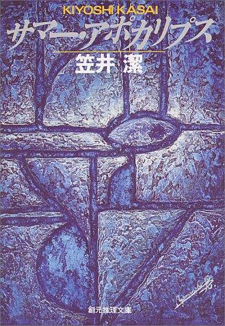 サマー・アポカリプス (創元推理文庫―現代日本推理小説叢書)