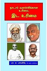 நாடார் வளர்ச்சிக்கான உரிமை, இட உரிமை / Nadar Valarchigana urimai, Eda urimai: Reservation is our rights... (Tamil Edition) Kindle Edition