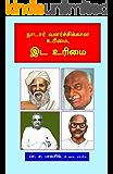 நாடார் வளர்ச்சிக்கான உரிமை, இட உரிமை / Nadar Valarchigana urimai, Eda urimai: Reservation is our rights... (Tamil Edition)