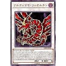 Yu-Gi-Oh! - Japanese import - Ultimaya Tzolkin (VJMP-JP095) - Shonen Jump Magazine Promos - Limited Edition - Ultra Rare
