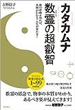 カタカムナ 数霊の超叡智: 数の波動を知れば、真理がわかる・人生が変わる!