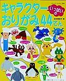 キャラクターいっぱいのおりがみ44てん (ブティック・ムック―折り紙 (no.594))