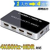 BLUPOW 4K60Hz HDMI2.0分配器 1入力4出力 4画面同時出力 hdmiセレクター 3D・HDR・HDCP2.2対応 PS4Pro・Xbox・BD Player・Fire TVなど対応 hdmiスプリッター 4分配