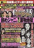 週刊実話ザ・タブー 2019年 8/10 号 [雑誌]: 週刊実話 増刊