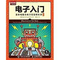 电子入门:简单电路与电子实验轻松学(全彩)