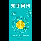知乎周刊・人工智能:像人一样思考?(总第 112 期)