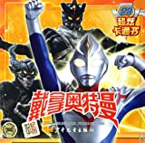 Dazzling Cartoon Book of Ultraman Dyna: 23rd Volume (Chinese Edition)