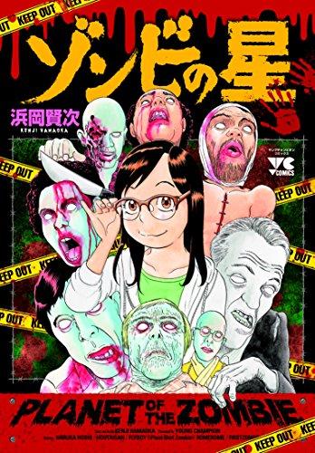 ゾンビの星 (ヤングチャンピオンコミックス)