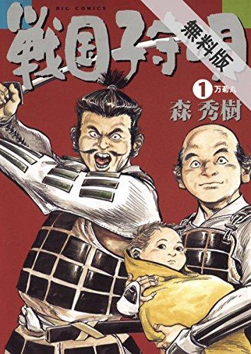 戦国子守唄(1)【期間限定 無料お試し版】 (ビッグコミックス)